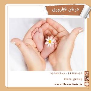 درمان-ناباروری-2
