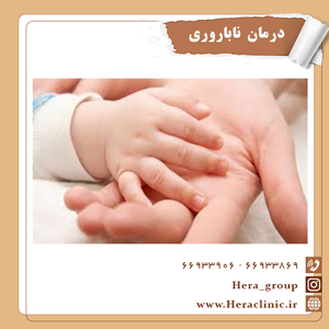 درمان-ناباروری-4
