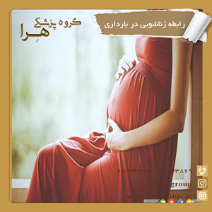 رابطه زناشویی در بارداری
