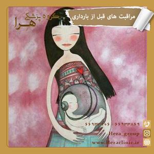 مراقبت های پیش از بارداری