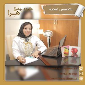 متخصص تغذیه در غرب تهران