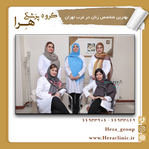 بهترین متخصص زنان در غرب تهران