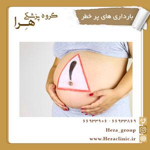 بارداری های پر خطر