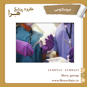 میومکتومی یا جراحی فیبروم رحممیومکتومی یا جراحی فیبروم رحم