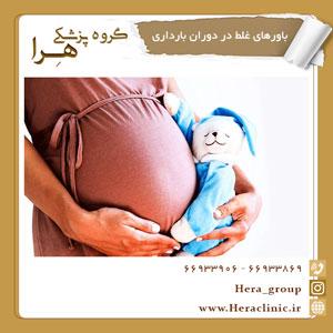 باورهای غلط تغذیه در بارداری