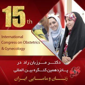 کنگره زنان دکتر مرزبان راد