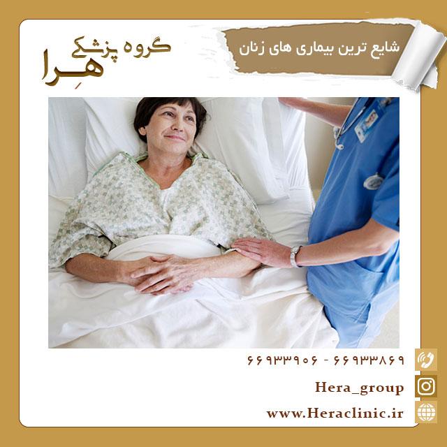 بیماری های زنان